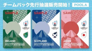 tickets para el mundial de rugby